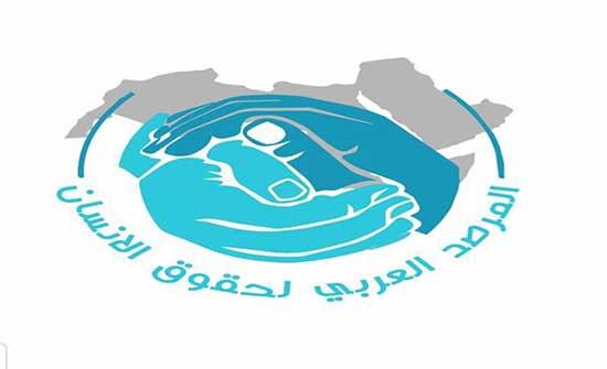 المرصد العربي يطلق مبادرة ضد تسييس حقوق الإنسان بالدول العربية