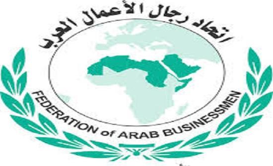 اتحاد رجال الأعمال العرب يدعو لدعم لبنان
