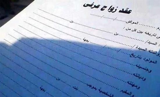 قروبات على فيسبوك للزواج العرفي – تبدأ بـ400 وتوصل لـ2000 جنيه في مصر