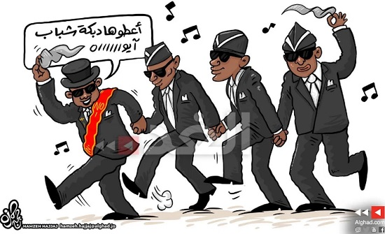 فرقة التابوت الراقصة!!