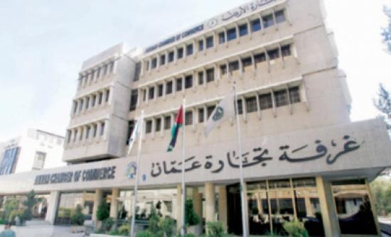 """""""تجارة الأردن"""": حظر الجمع سيعمق صعوبات تواجهها قطاعات اقتصادية"""