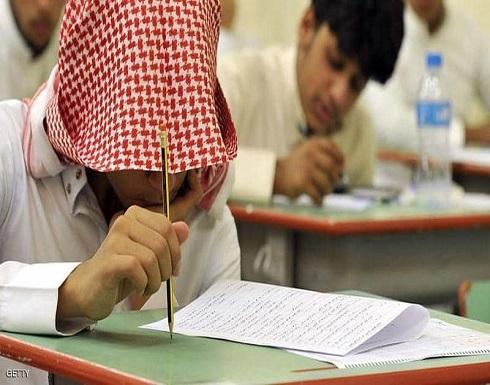 السعودية تمدد التعلم عن بعد حتى نهاية الفصل الدراسي الأول