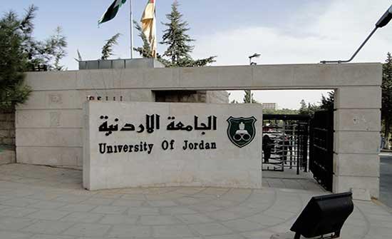 تشكيلات إدارية في الجامعة الأردنية (أسماء)