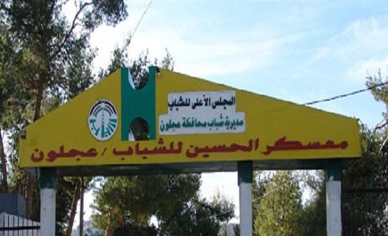 """عجلون :انطلاق فعاليات معسكر التوعية لحملة """"صنع في الاردن"""""""