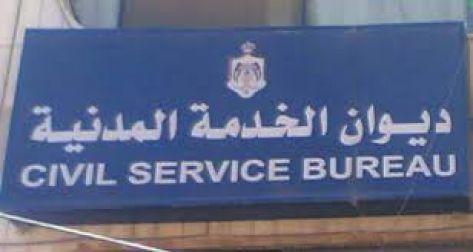 تعديل نظام الخدمة المدنية