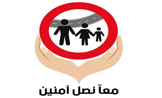الأمن العام يطلق الحملة الوطنية معاً نَصلُ آمنينَ للحد من حوادث السير