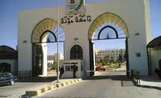 استحداث تخصصات جديدة في جامعة مؤتة