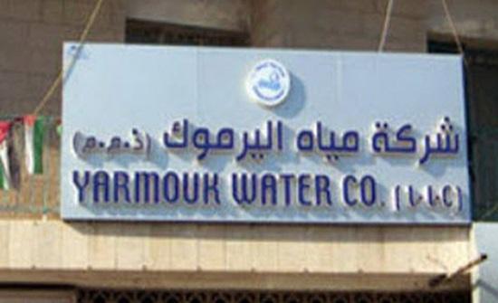 شركة مياه اليرموك توقف الضخ عن اشتفينا لمعالجة كسر بأحد الخطوط