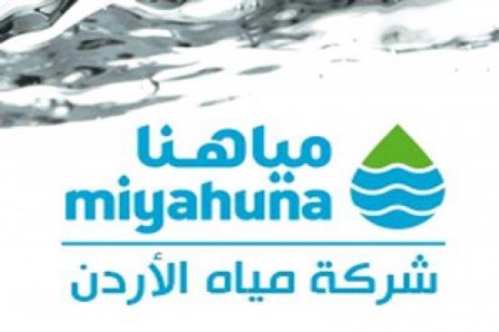 اتفاقية بين نقابة الصناعات الغذائية وشركة مياهنا