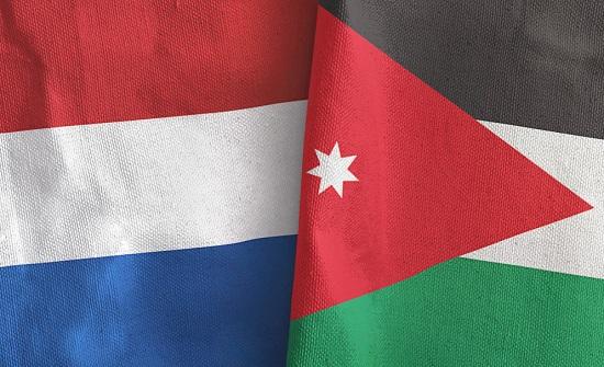 هولندا تقدم منحة للأردن بقيمة 74 مليون يورو