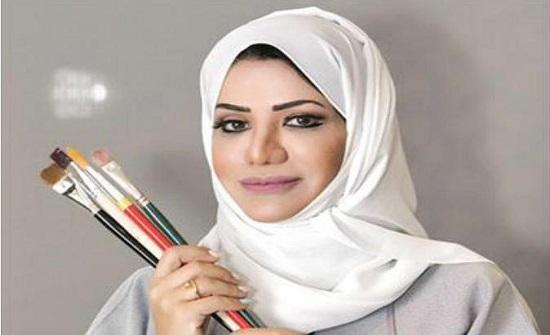 افتتاح معرض الفنانة القطرية لينا العالي في عمان