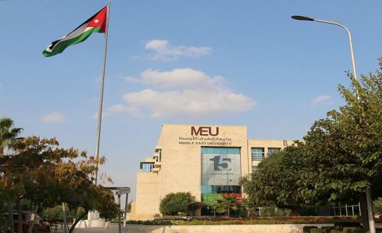 جامعة الشرق الأوسط تتبوأ مكانة متقدمة في التصنيف العالمي