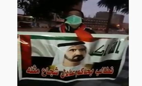 فيديو : متظاهرون عراقيون يرفعون صور الشيخ محمد بن راشد