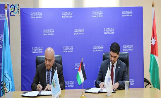 اتفاقية تعاون بين جامعة الزرقاء وأكاديمية الرواد