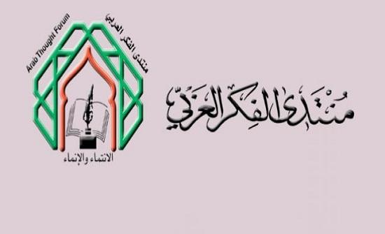 منتدى الفكر العربي يصدر العدد الجديد من مجلته