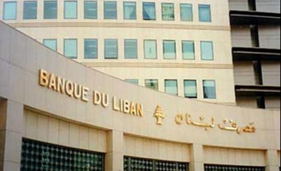 مصرف لبنان المركزي يخفض الفوائد على الودائع