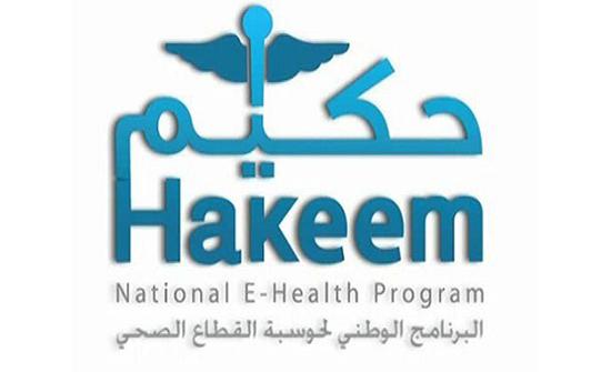 تطبيق حكيمي يتيح للمرضى الاطلاع على معلوماتهم الصحية مجاناً