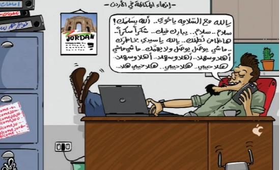 انهاء المكالمة في الأردن !!