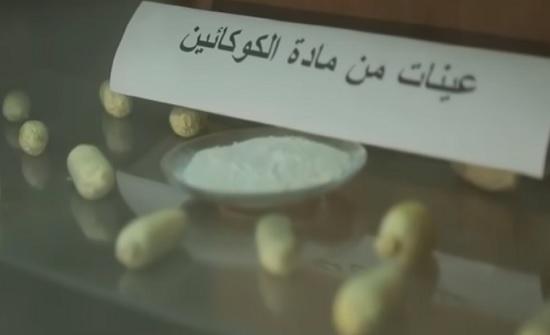 بالفيديو ... للأردنيين تعرفوا على انواع المخدرات والوانها واضرارها