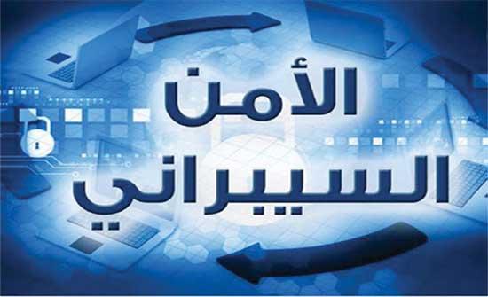 السلط: اطلاق برنامج الأمن السيبراني