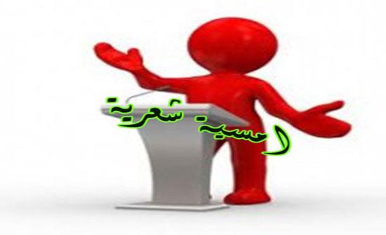 الامانة تنظم أمسية شعرية في بيت حبيب الزيودي إحتفاءً بالمناسبات الوطنية