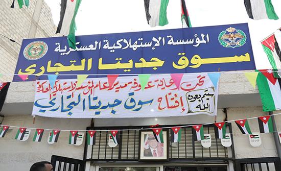 المؤسسة الاستهلاكية العسكرية تفتتح سوقا في جديتا