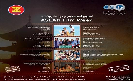 عروض أسبوع أفلام جنوب آسيا تنطلق في شومان الاحد المقبل