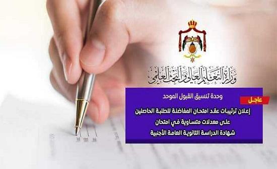 إعلان موعد وترتيبات امتحان المفاضلة الثانوية الأجنبية