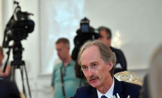 بيدرسون: اللجنة الدستورية بسوريا ستمهد لحل سياسي