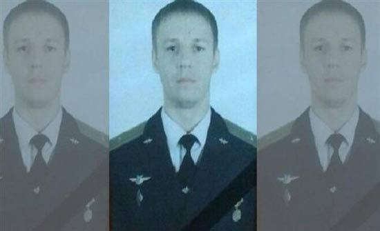 روسيا تستعيد جثمان الطيار الذي قتل بعد إسقاط طائرته في إدلب