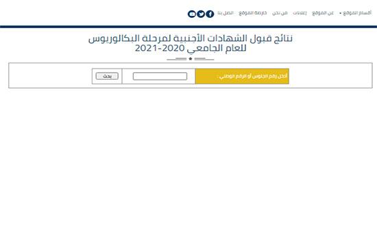 نتائج القبول الموحد لحملة الشهادات الاجنبية .. رابط