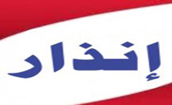 """انذار نهائي لـ """"مول"""" في عمان"""