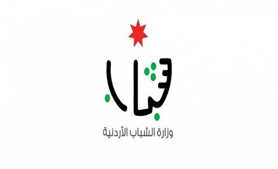 وزارة الشباب توقع اتفاقية تعاون مع جامعة آل البيت