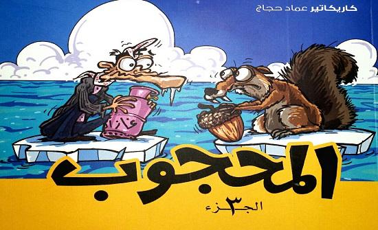 صدور الجزء الثالث من الكتاب الكاريكاتوري لحجاج