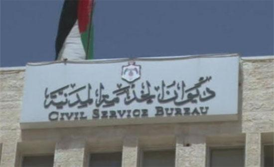 الخدمة المدنية يعلن عن استقطاب داخلي للموظفين لشواغر بوزارة العدل