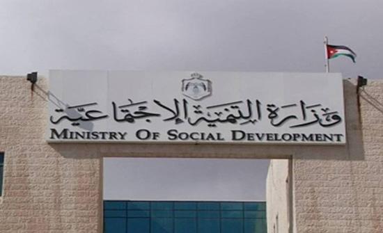 التنمية تصدر تقرير أعمالها للشهر الماضي