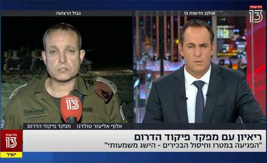 هروب واختباء قائد المنطقة الجنوبية الإسرائيلية من صوايخ غزة .. بالفيديو