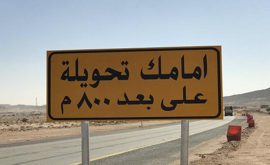 تحويلة على الطريق الصحراوي