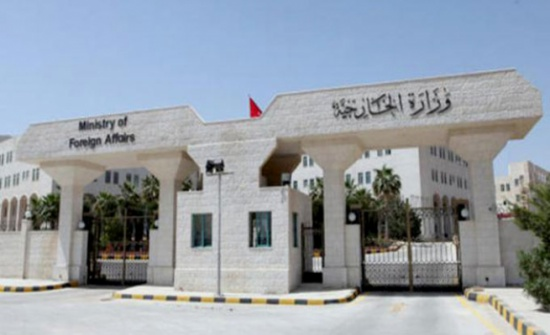 الخارجية تدين الهجوم الارهابي في افغانستان