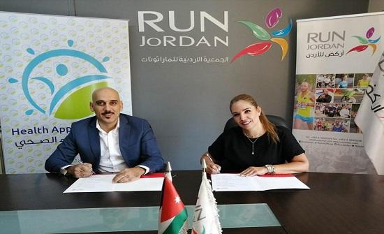 اتفاقية تعاون بين جمعيتي الأردنية للماراثونات والنداء الصحي