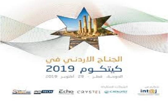افتتاح أول جناح أردني في معرض قطر لتكنولوجيا المعلومات