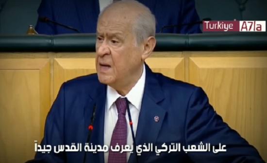 فيديو ..زعيم حزب تركي : على أردوغان أن يرسل الجيش الى فلسطين