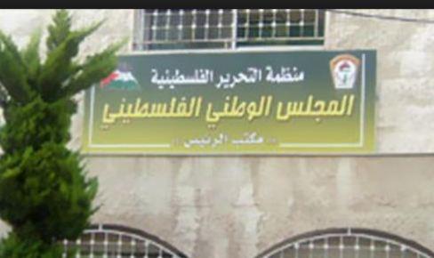 اجتماع مشترك للمجلس الوطني الفلسطيني ولجنته السياسية لمتابعة التطورات الأخيرة