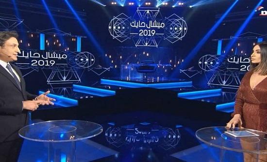 شاهد.. ميشال حايك يصدم اللبنانيين بتوقعات لم يصدقوا انها قد تحدث!