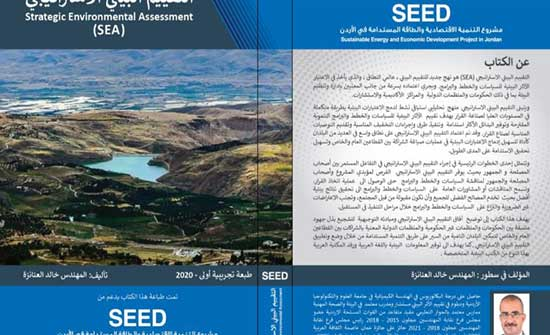 عجلون: صدور كتاب التقييم البيئي الاستراتيجي