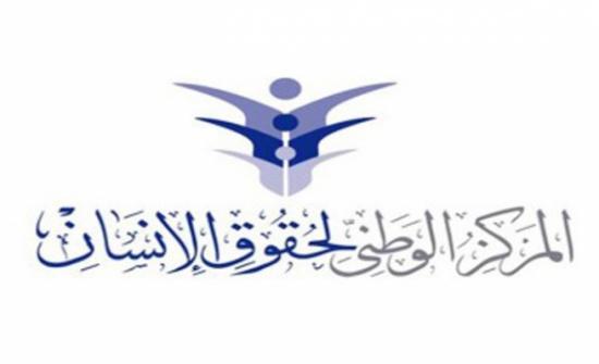 الوطني لحقوق الإنسان يعقد تدريباً لضباط ارتباط المؤسسات الرسمية