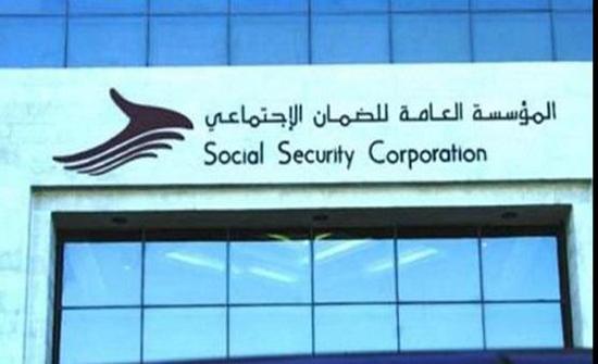 الضمان: إغلاق إدارة فرع الحسين واستقبال المراجعين في إدارة فرع عمان المركز اعتبارا من يوم غدٍ الثلاثاء