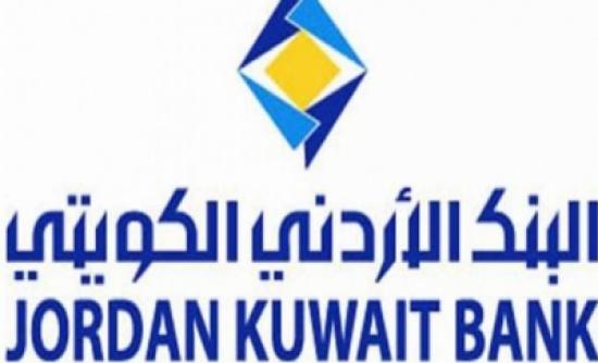 اللوزي رئيسا لمجلس إدارة البنك الأردني الكويتي