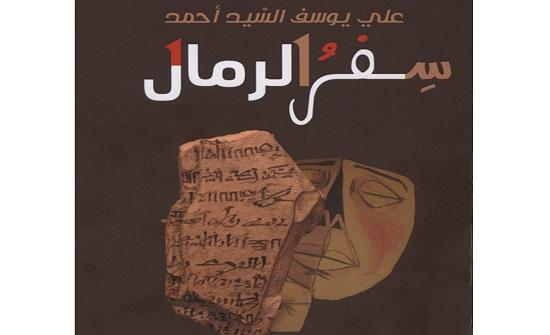 سفر الرمال.. مجموعة شعرية لعلي احمد