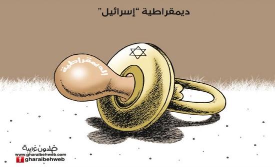 ديمقراطية اسرائيل